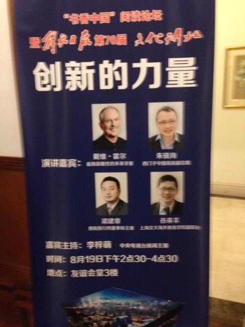 IMG_3101.JPG-shanghai-event-poster